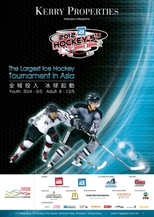 2012 Mega Ice Hockey 5's Adult & Youth division completed!